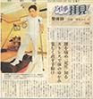 2002年 京都新聞